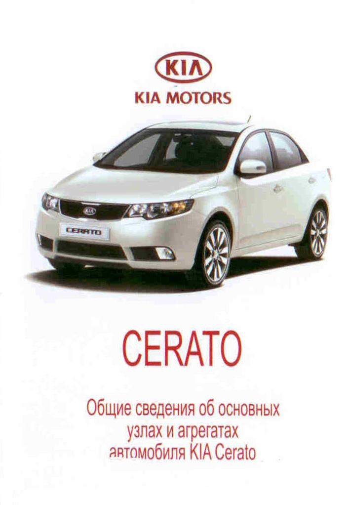 Kia Magentis Optima выпуск c